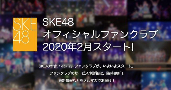 <span>SKE48オフィシャルファンクラブ</span>、2020年2月スタート!