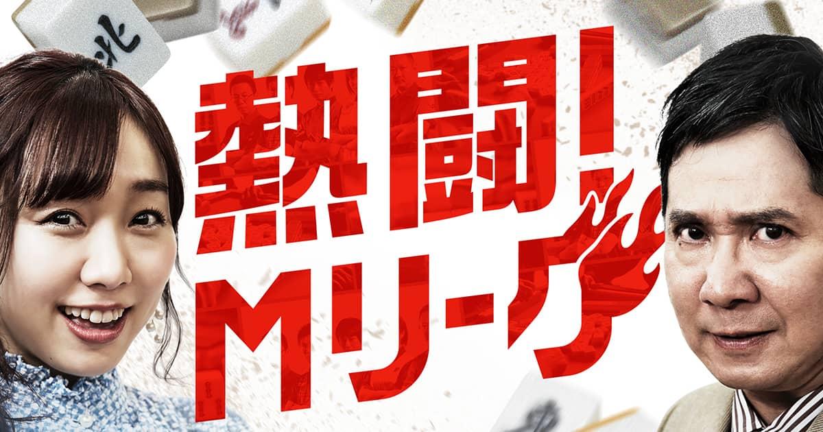 SKE48 須田亜香里出演「熱闘!Mリーグ」#109:ゼウス鈴木たろうが役満四暗刻アガり