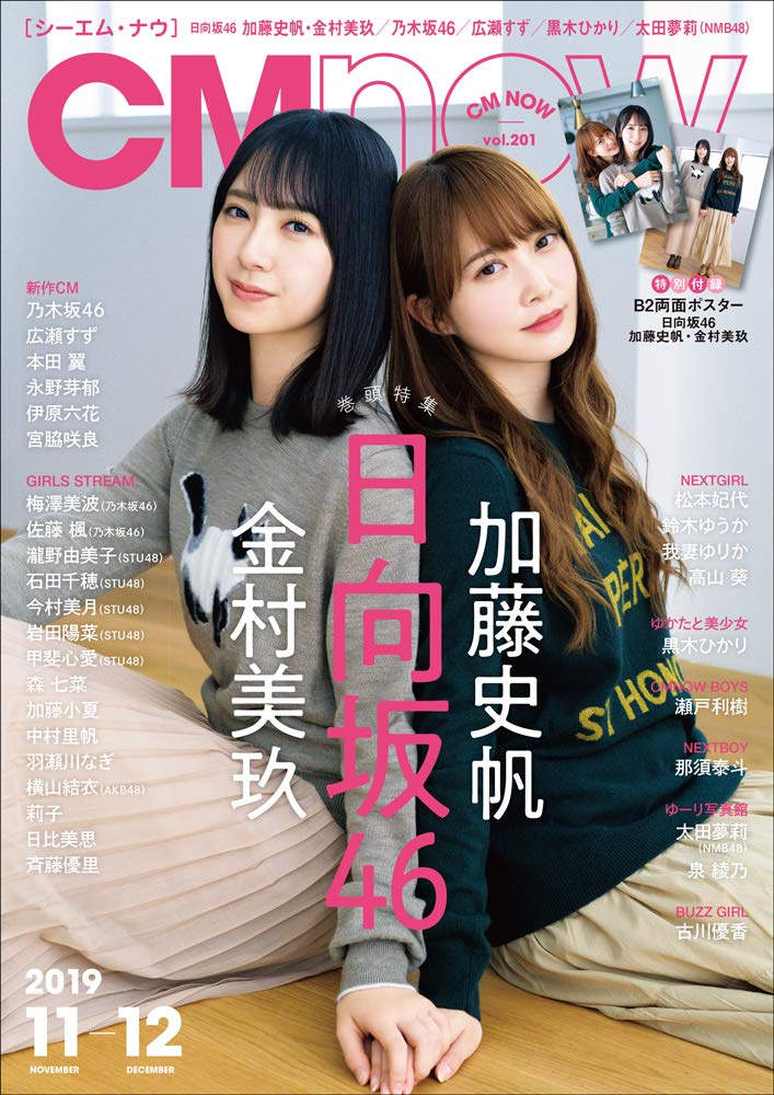CM NOW Vol.201 2019年11月号