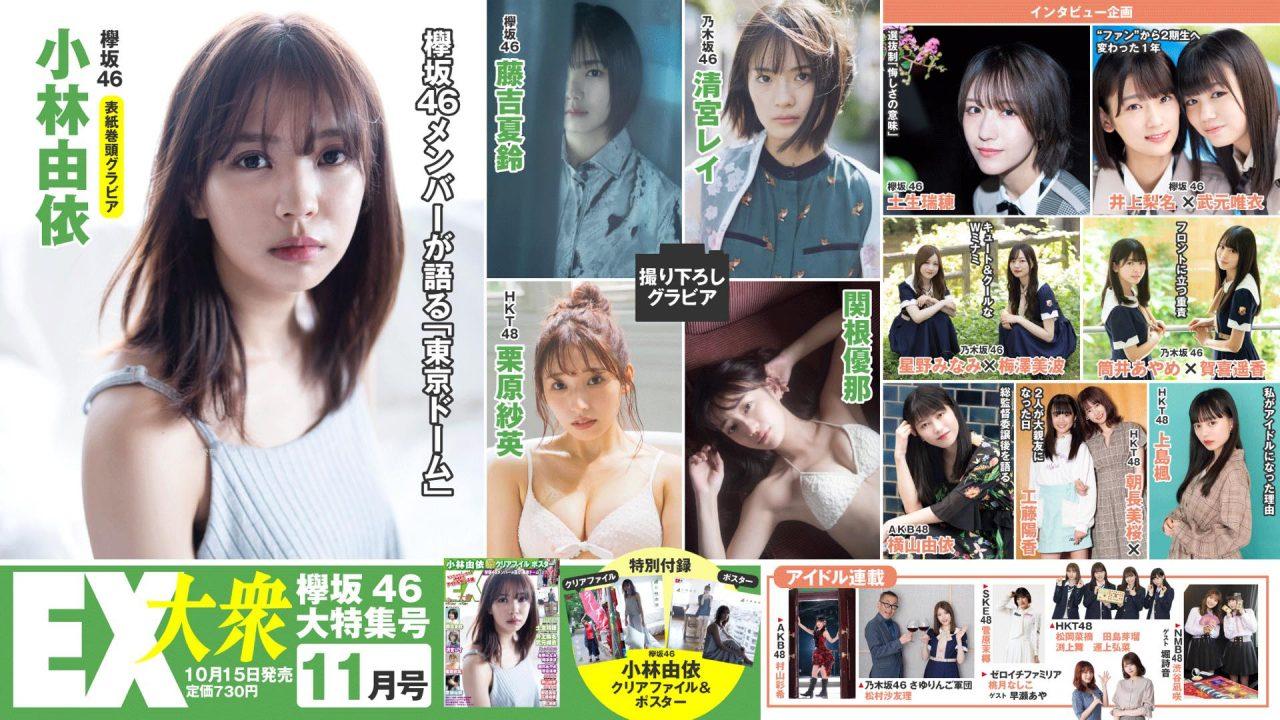 HKT48 栗原紗英、グラビア掲載! 「EX大衆 2019年11月号」10/15発売!