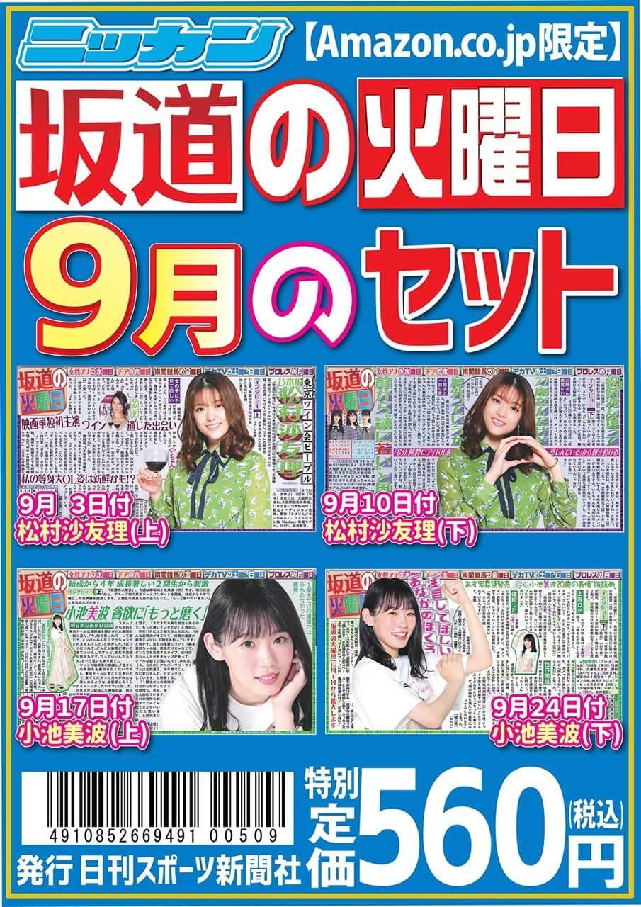 坂道の火曜日 9月のセット(ニッカン永久保存版)