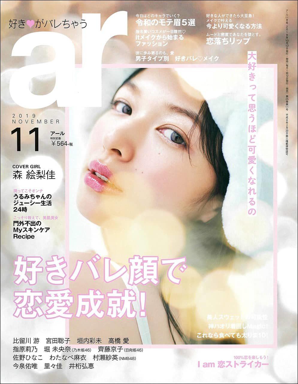 指原莉乃&NMB48 村瀬紗英が登場! 「ar 2019年11月号」10/12発売!