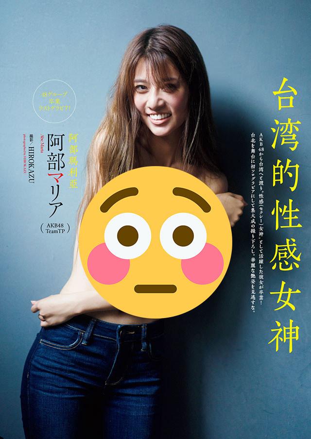 AKB48 Team TP 阿部マリア、初ソログラビア掲載! 「週刊プレイボーイ 2019年 No.43」10/12発売!