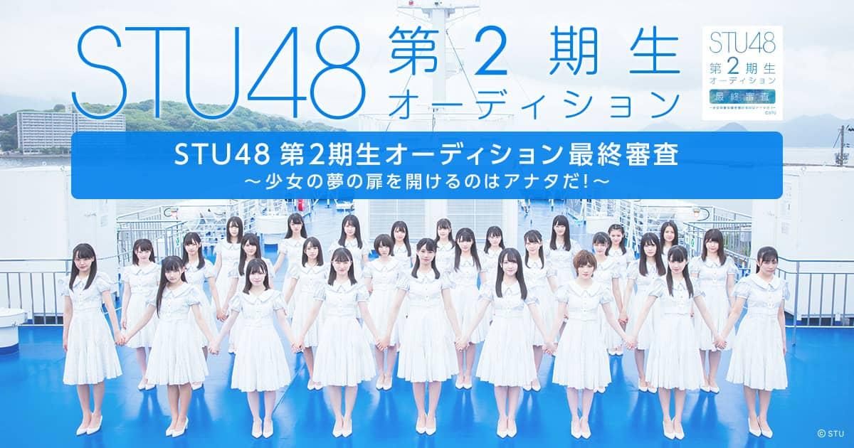「STU48 第2期生オーディション」最終審査候補者 自撮りPR動画公開!Twitter投票実施!