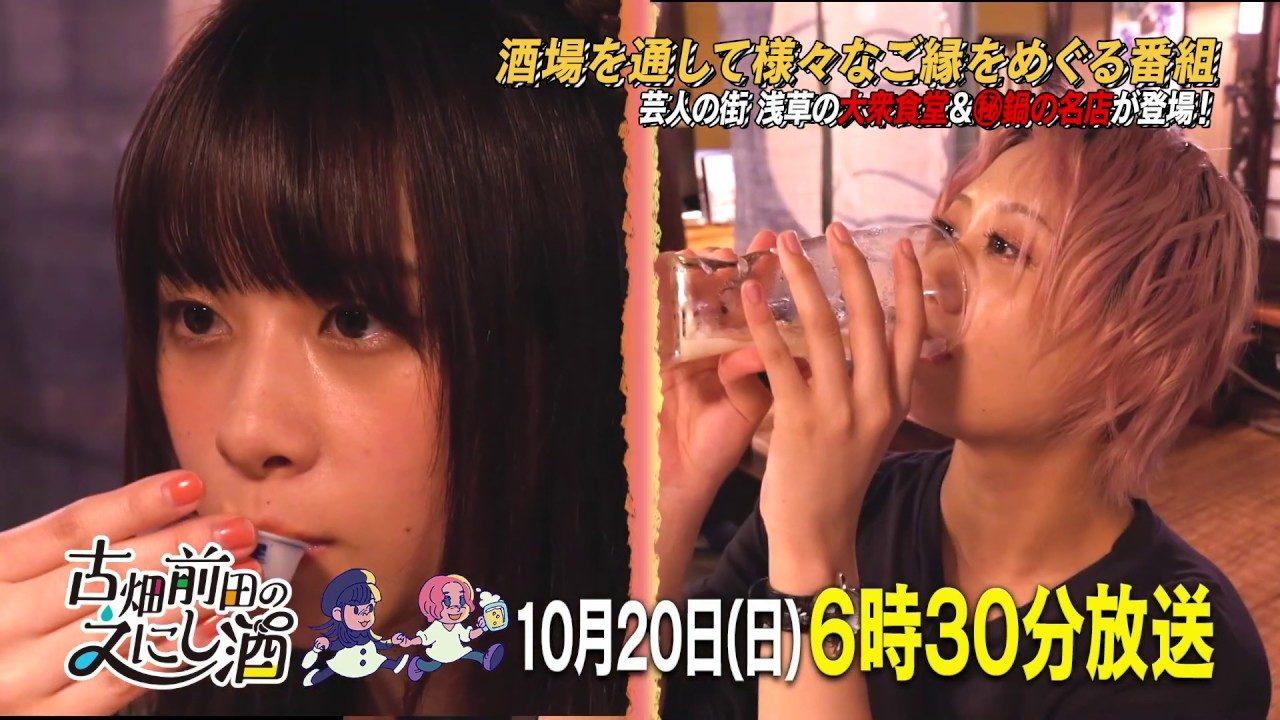 SKE48 古畑奈和が出演! 演芸の縁スポット 浅草 BS日テレ「古畑前田のえにし酒」#3 [10/20 18:30~]