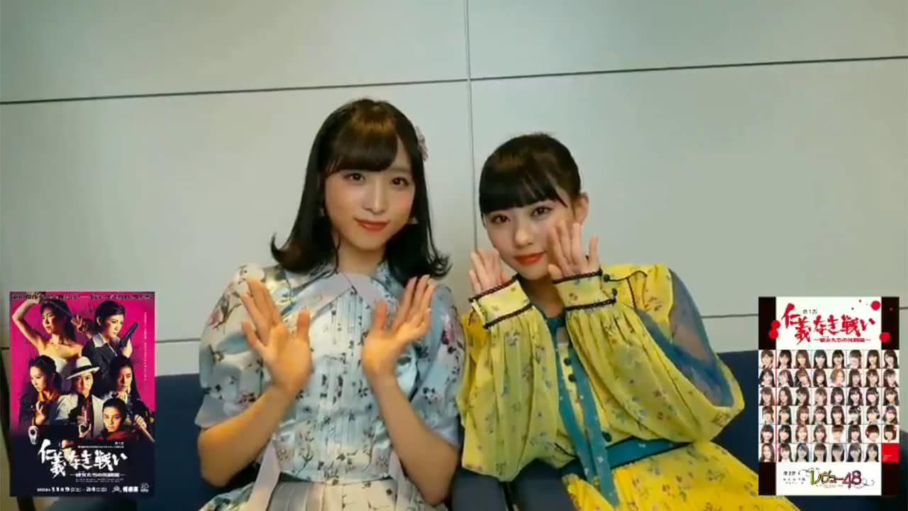 AKB48 小栗有以&HKT48 田中美久「福岡到着しました〜」 舞台「仁義なき戦い」PRオフショット