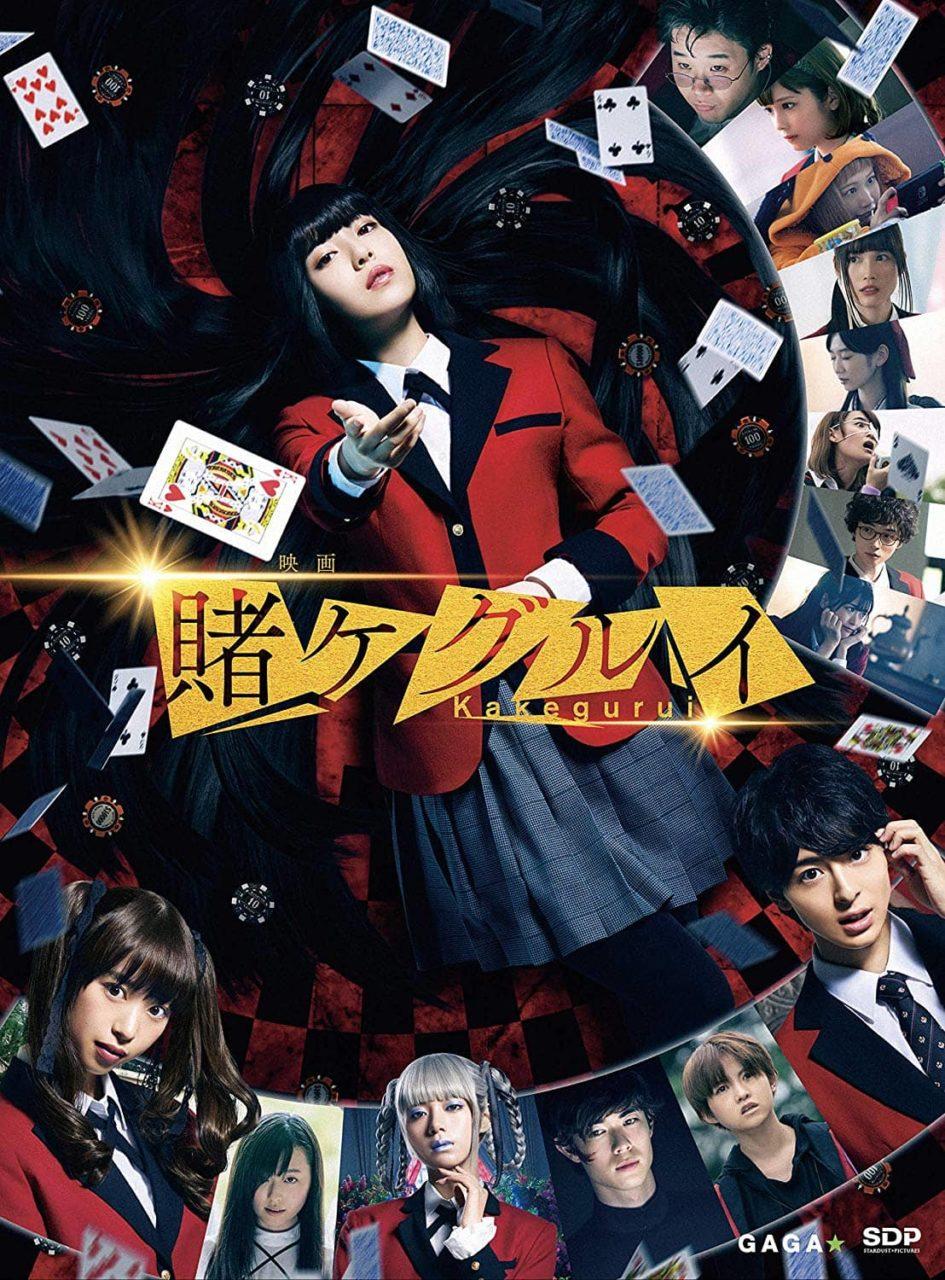 映画 賭ケグルイ [Blu-ray][DVD]