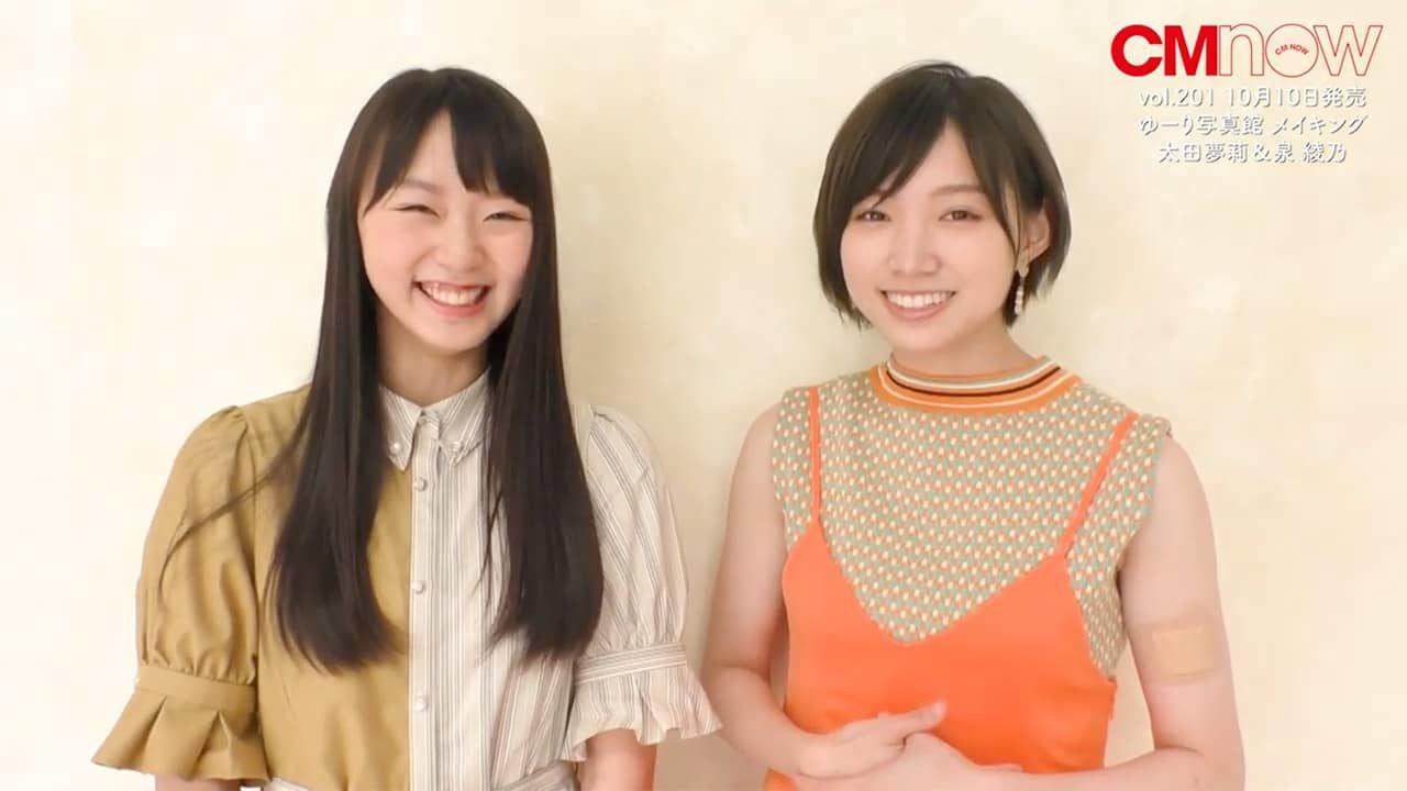 【動画】NMB48 太田夢莉&泉綾乃 「CM NOW vol.201 ゆーり写真館」メイキング映像