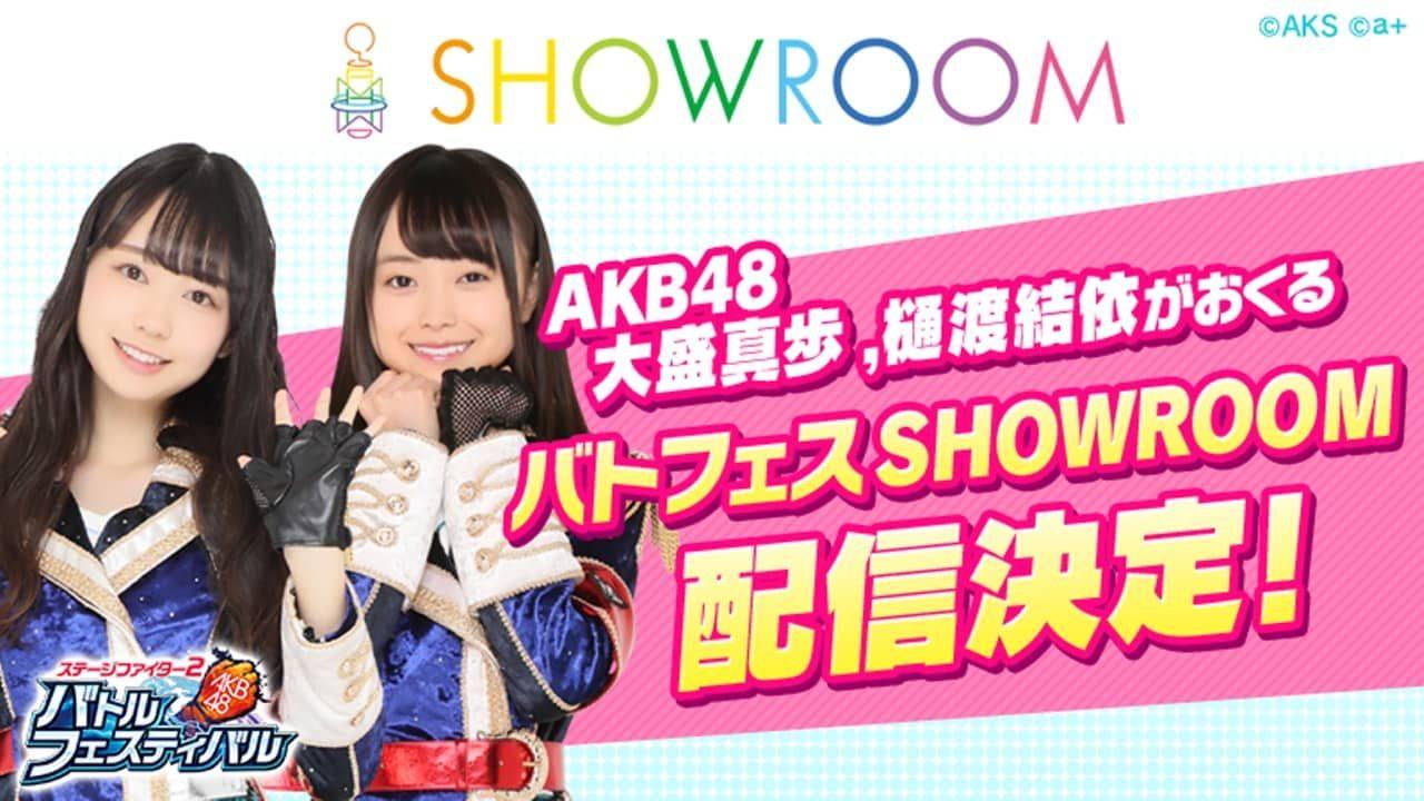 SHOWROOM「AKB48 大盛真歩、樋渡結依がおくるバトフェスSHOWROOM」 [10/17 19:00~]