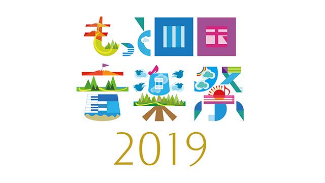 STU48が出演! NHK総合(四国地方)「もっと四国音楽祭 2019」 [10/18 19:30~]