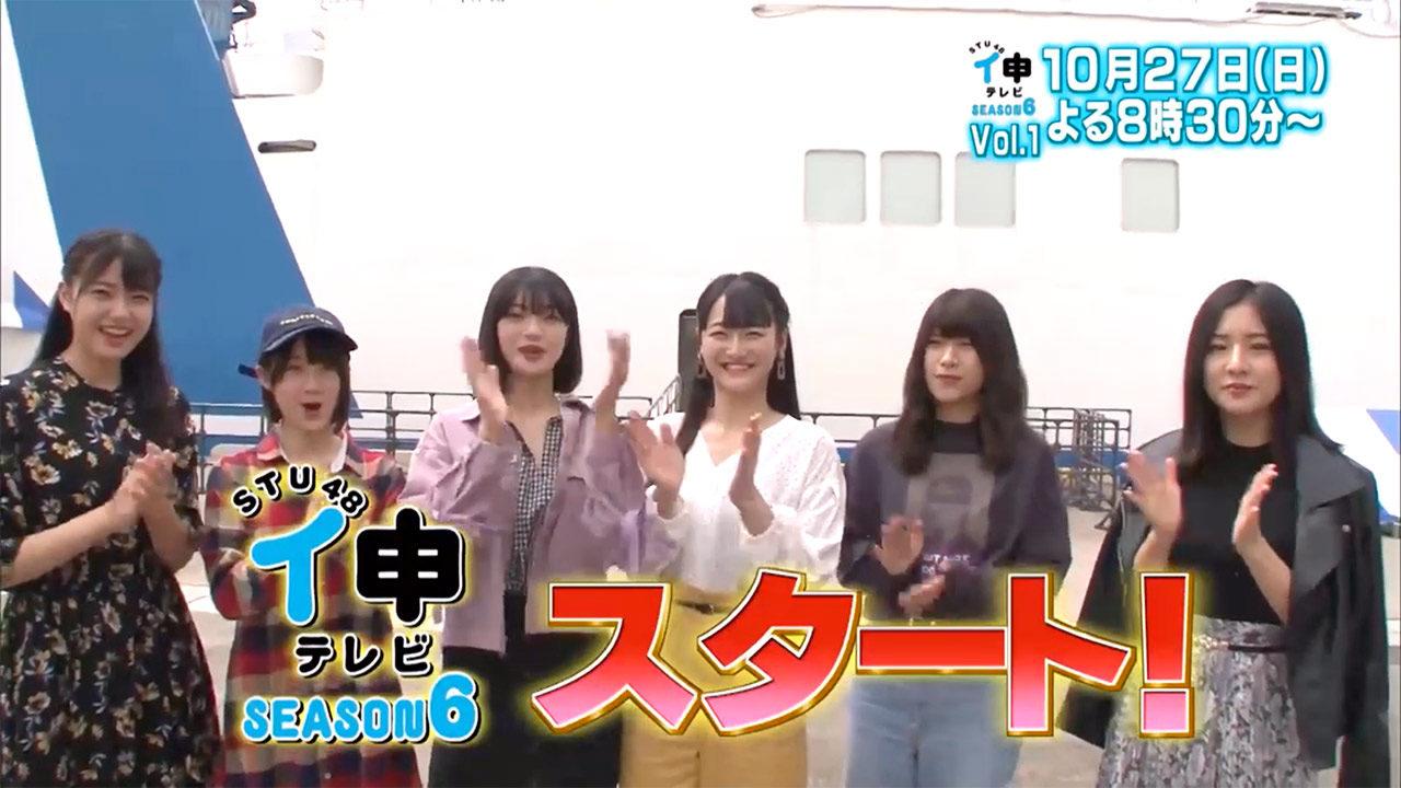学力テストご褒美女子会 ファミリー劇場「STU48 イ申テレビ シーズン6」Vol.1 [10/27 20:30~]