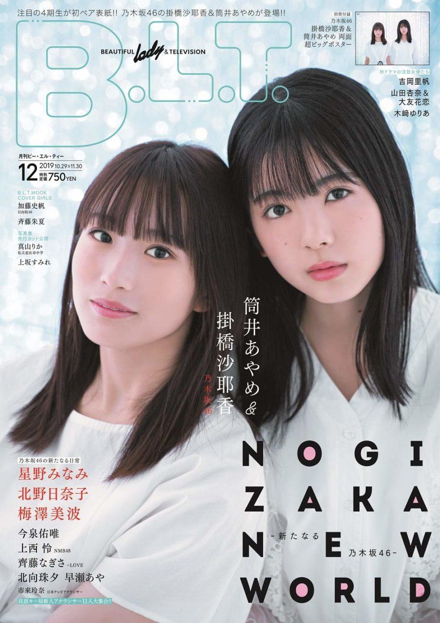 NMB48上西怜、木﨑ゆりあが登場!「B.L.T. 2019年12月号」10/24発売!