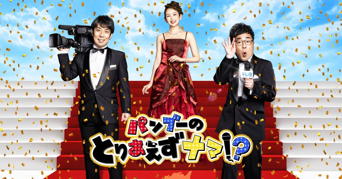 AKB48 大家志津香が出演! TVQ九州放送「パンブーのとりあえずナマ!?」 [10/19 12:00~]