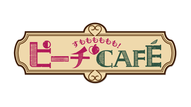STU48 榊美優・中村舞・福田朱里が出演! 読売テレビ「すもももももも!ピーチCAFÉ」 [10/19 26:23~]
