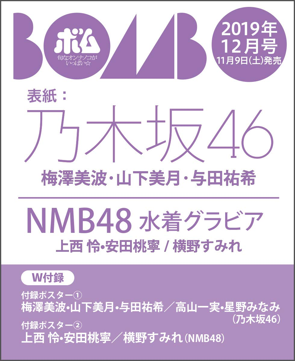NMB48 上西怜×安田桃寧、横野すみれ、水着グラビア掲載!「BOMB 2019年12月号」11/9発売!