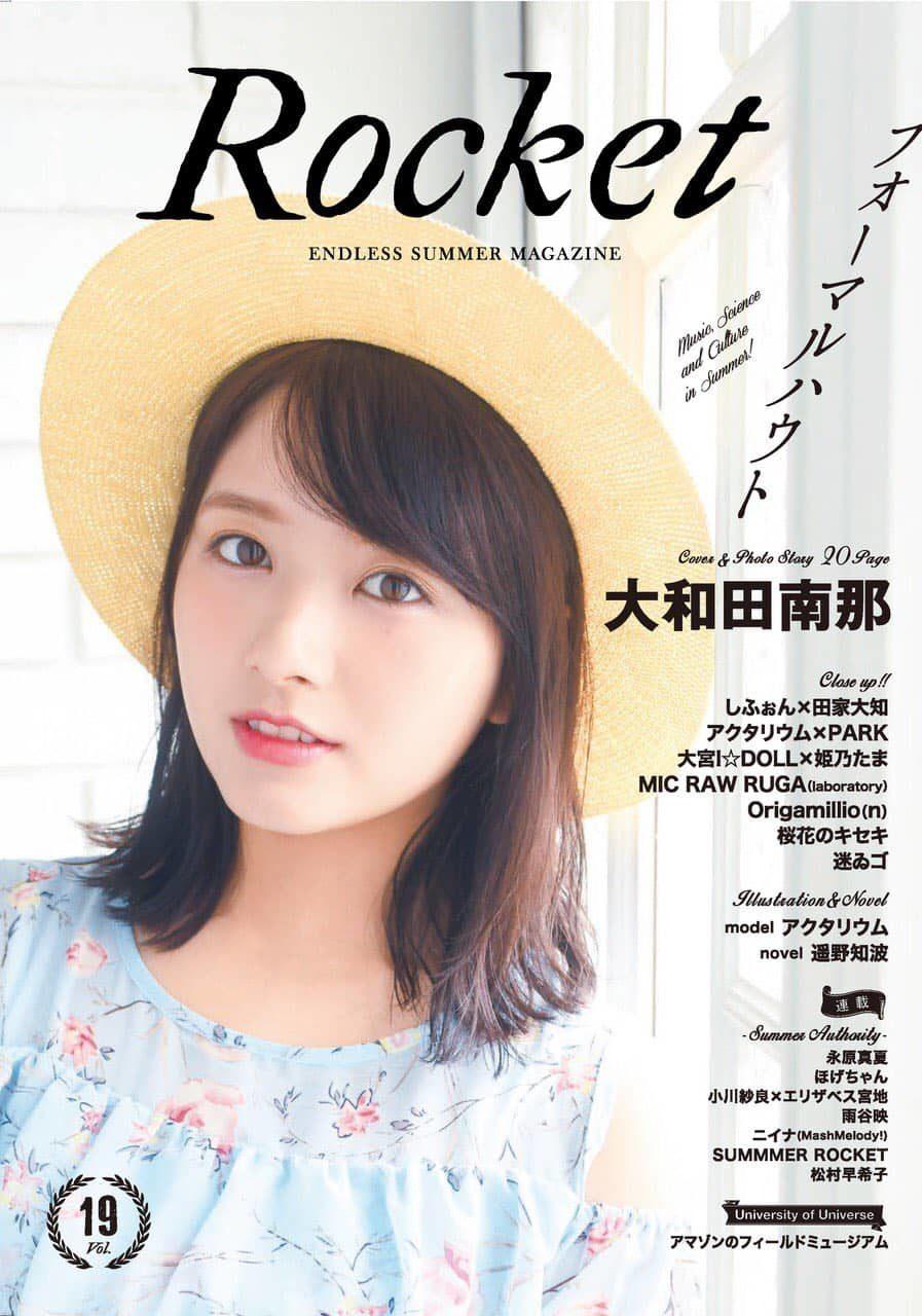 大和田南那、表紙&撮り下ろし20P大特集! 「Rocket vol.19」10/25発売!