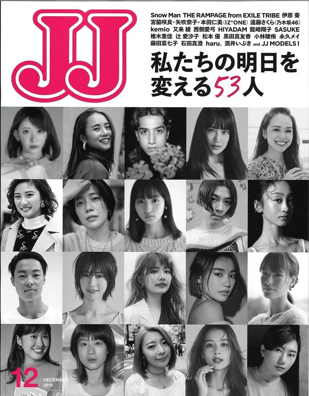 JJ 2019年12月号