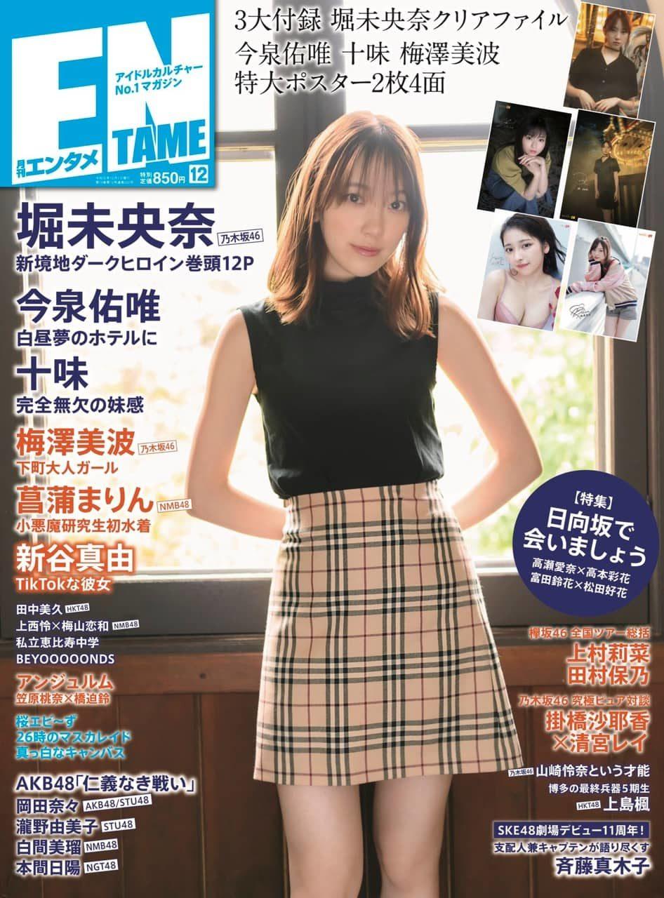 NMB48 菖蒲まりん、SKE48 斉藤真木子、AKB48 岡田奈々…ほか掲載!「ENTAME 2019年12月号」10/30発売!
