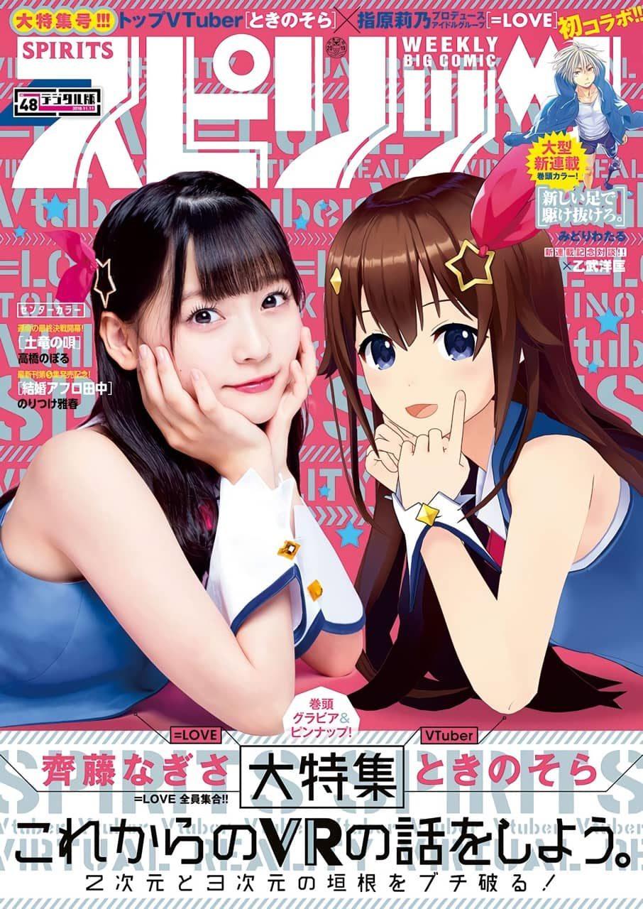 ビッグコミックスピリッツ No.48 2019年11月11日号