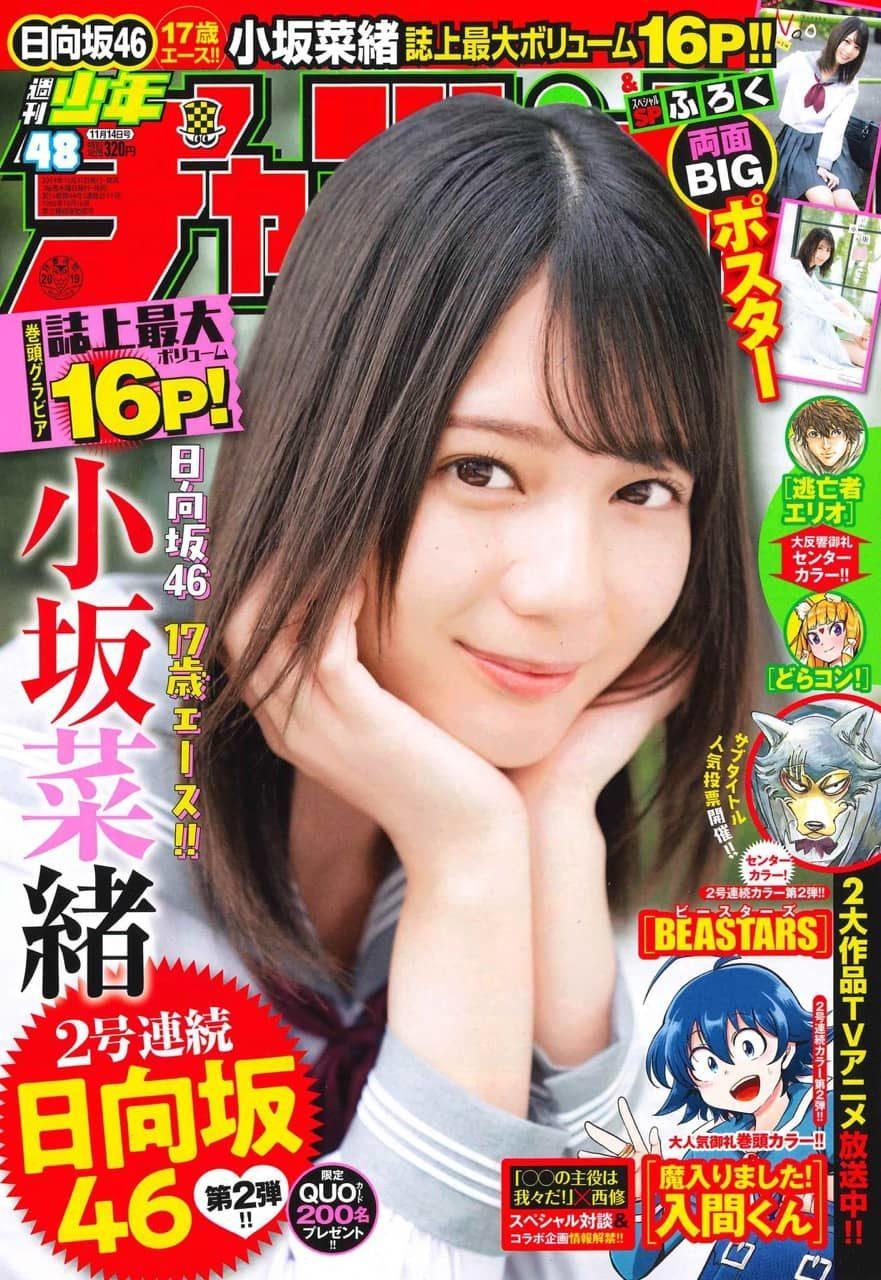 週刊少年チャンピオン No.48 2019年11月14日号