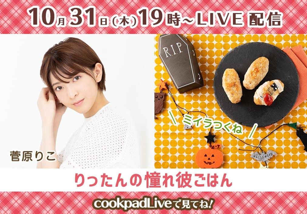 菅原りこがハロウィン料理に挑戦! cookpadLive「りったんの憧れ彼ごはん」#3 【10/31 19:00〜】