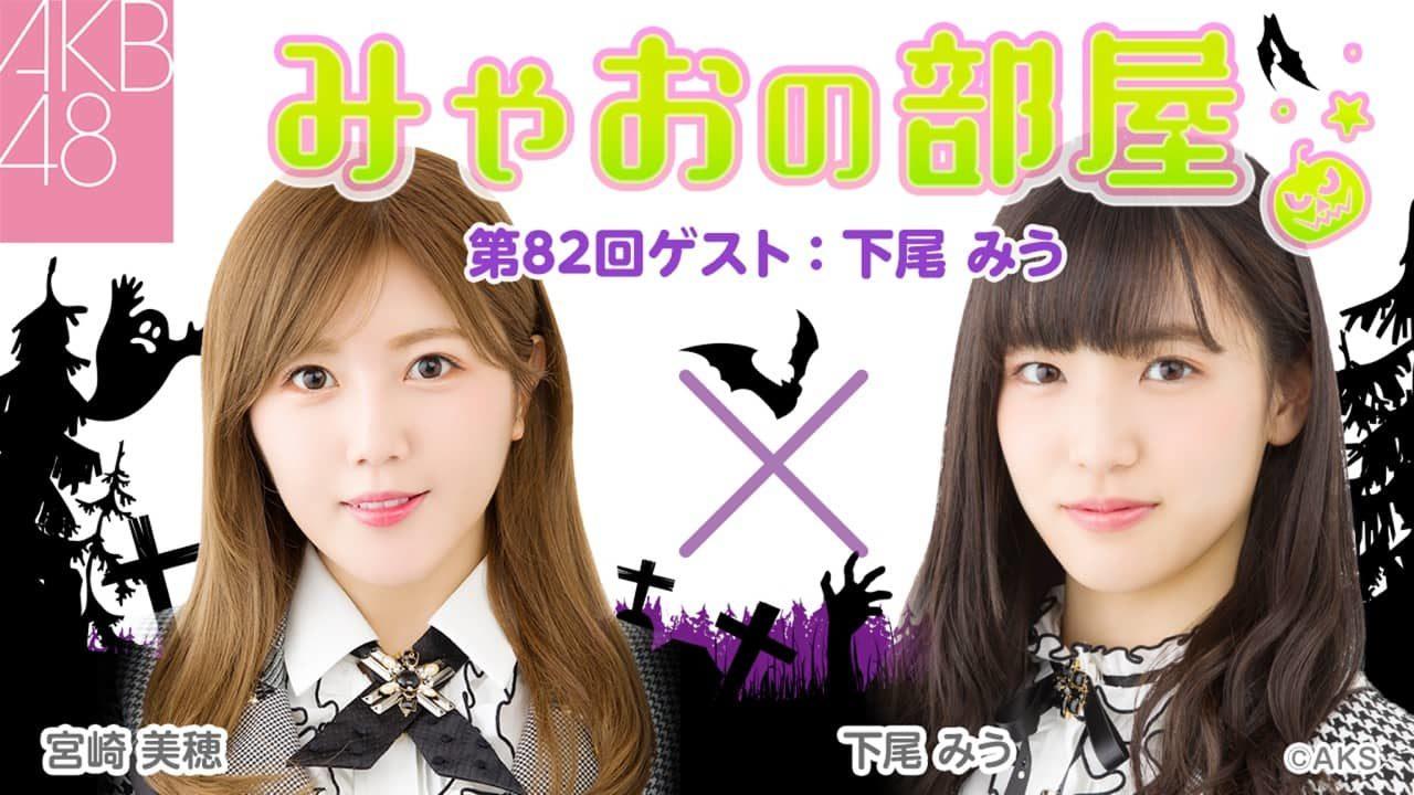 AKB48 宮崎美穂が生配信!ゲストは下尾みう! SHOWROOM「みゃおの部屋」#82【10/31 21:00〜】