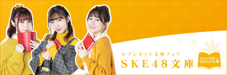 SKE48とセブンネットショッピングがコラボレーション!