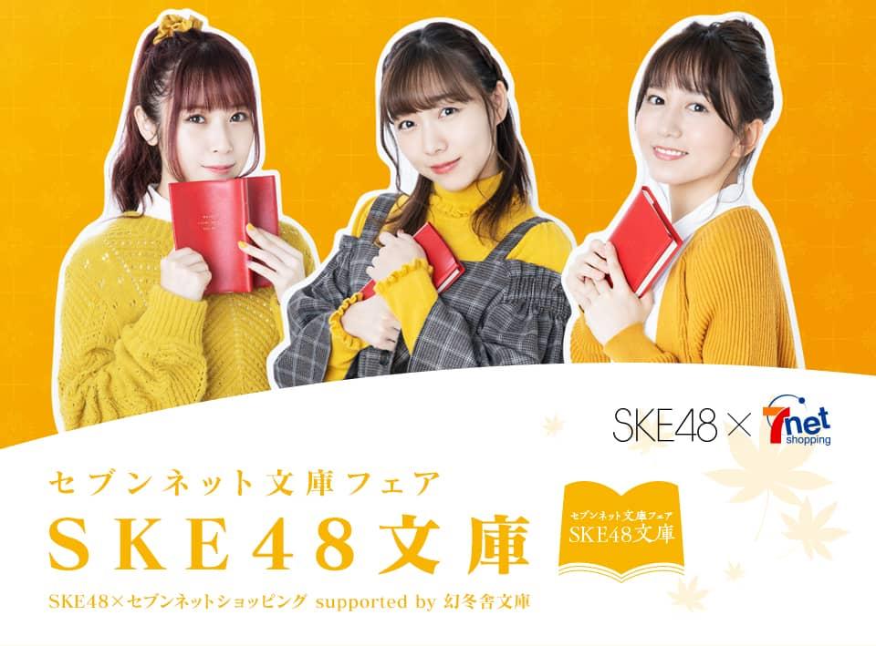 【期間限定】セブンネット文庫フェア「SKE48文庫」スタート!