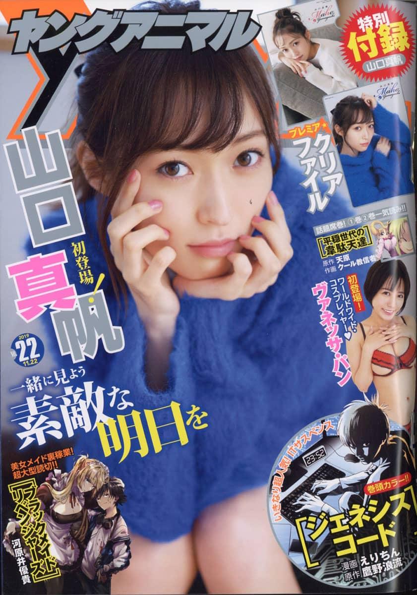 山口真帆、表紙&巻頭グラビア! 「ヤングアニマル 2019年 No.22」11/8発売!