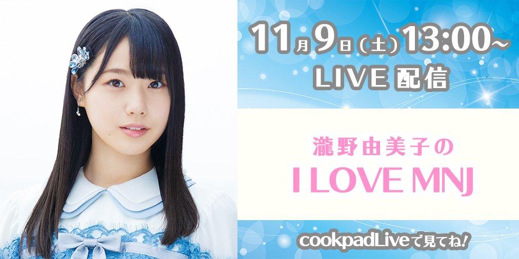 STU48 瀧野由美子の料理配信!瀬戸内名産!レモンでもんじゃ cookpadLive「I LOVE MNJ」【11/9 13:00〜】