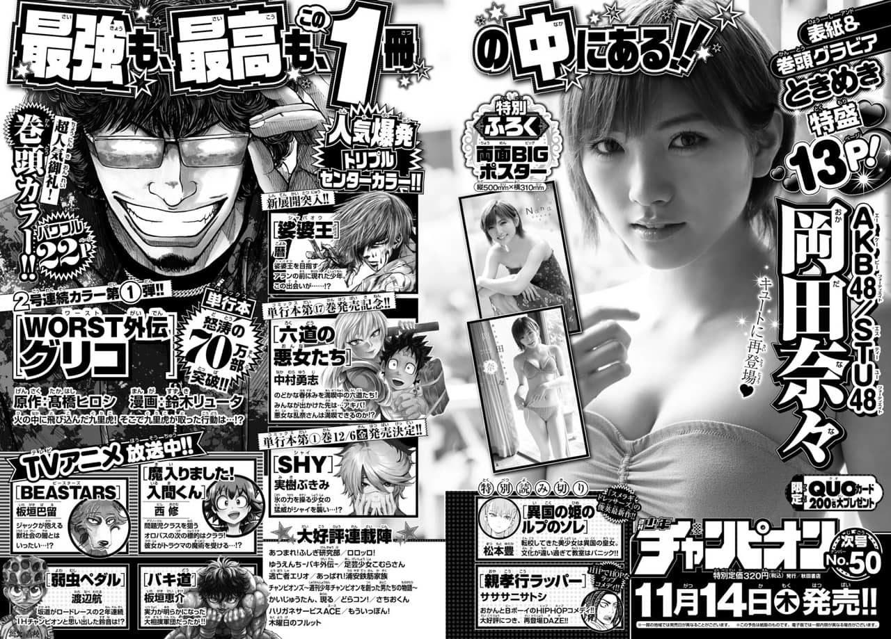 AKB48/STU48 岡田奈々、表紙&巻頭グラビア! 「週刊少年チャンピオン 2019年 No.50」11/14発売!
