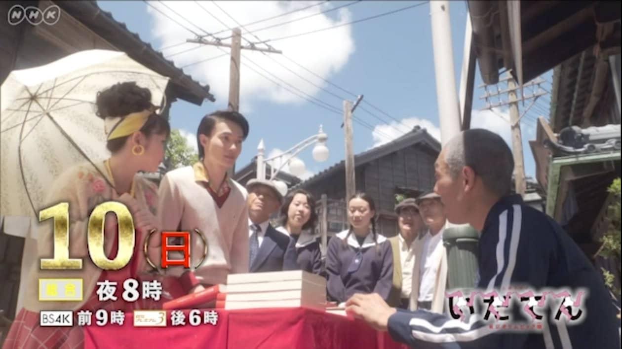 川栄李奈が出演! NHK「いだてん~東京オリムピック噺~」第42回:東京流れ者 【11/10 20:00~】