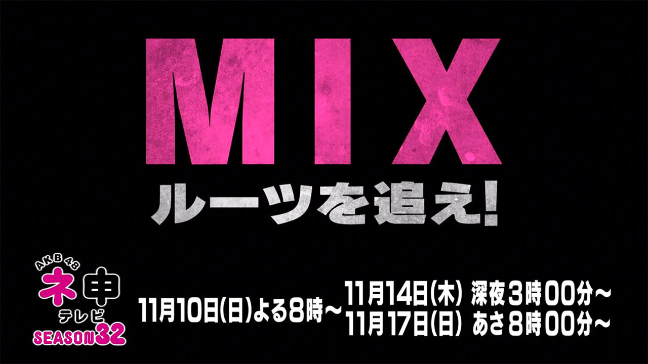 ファミリー劇場「AKB48 ネ申テレビ シーズン32」Vol.3:MIXのルーツを追え!前編 【11/10 20:00~】