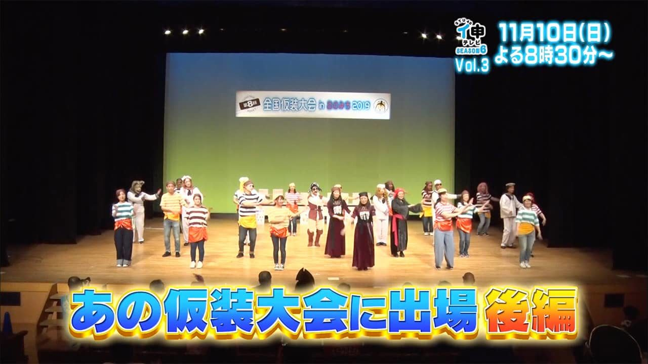 ファミリー劇場「STU48 イ申テレビ シーズン6」Vol.3:あの仮装大会に出場 後編 【11/10 20:30~】