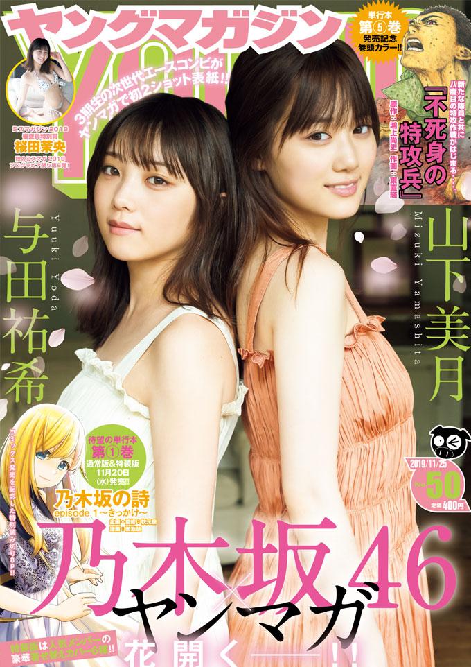 週刊ヤングマガジン No.50 2019年11月25日号