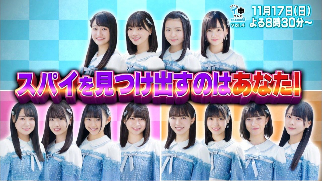 ファミリー劇場「STU48 イ申テレビ シーズン6」Vol.4:スパイ大作戦 前編 【11/17 20:30~】