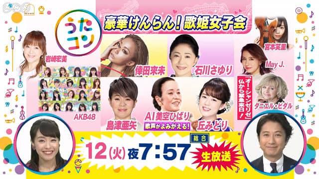 AKB48が出演! 豪華けんらん!歌姫女子会 NHK「うたコン」【11/12 19:57~】