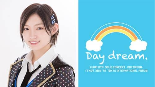 「太田夢莉 ソロコンサート ~Daydream~」をニコ生で独占生中継!【11/17 18:00〜】