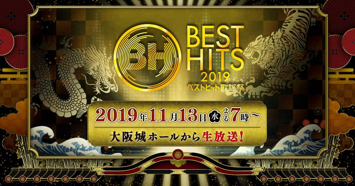 AKB48・NMB48が出演!柏木由紀が衝撃発表!? 日テレ「ベストヒット歌謡祭2019」【11/13 19:00~】