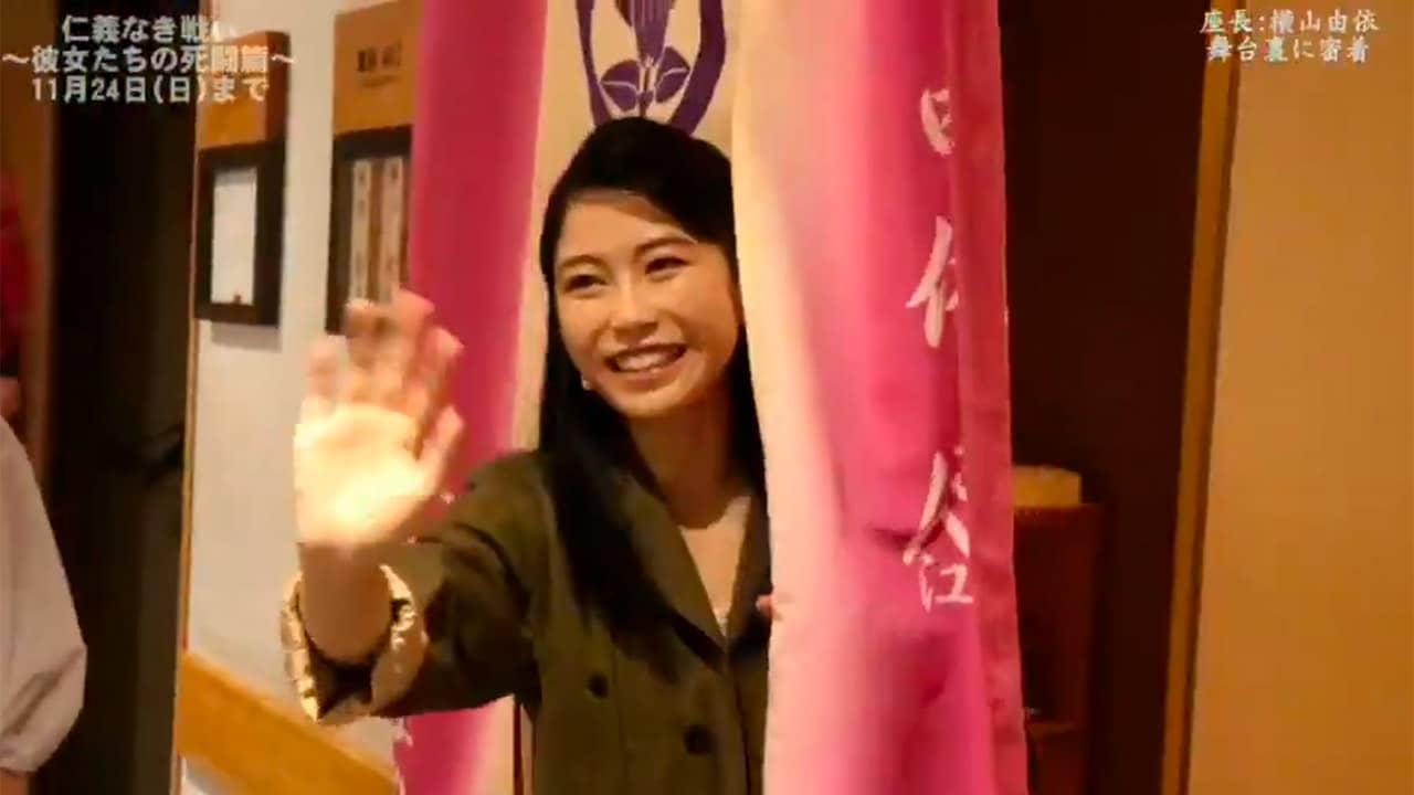 【動画】AKB48 横山由依、博多座「仁義なき戦い」舞台裏に密着!
