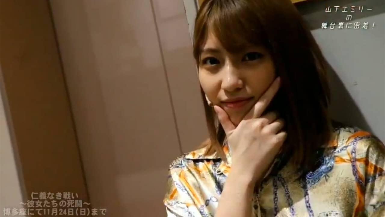 【動画】HKT48 山下エミリー、博多座「仁義なき戦い」舞台裏に密着!