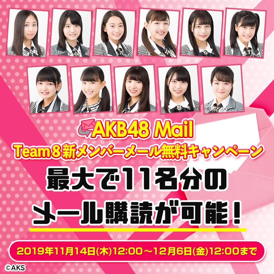 AKB48 Mail、Team 8 新メンバー「メール無料キャンペーン」スタート!【12/6 12:00まで】