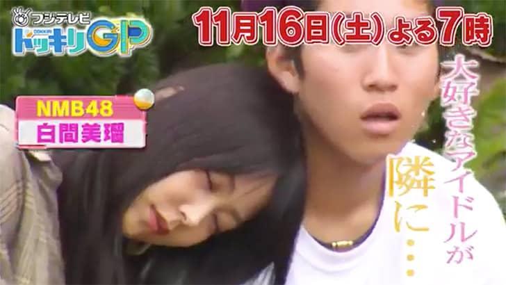 NMB48 白間美瑠が出演!目の前に突然アイドルが現れたら フジテレビ「芸能人が本気で考えた!ドッキリGP」【11/16 19:00~】