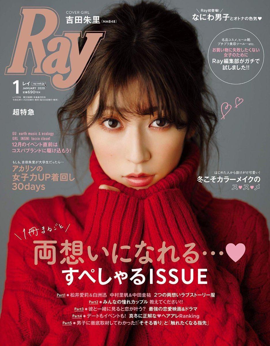 NMB48 吉田朱里が表紙に登場! 「Ray 2020年1月号」11/22発売!