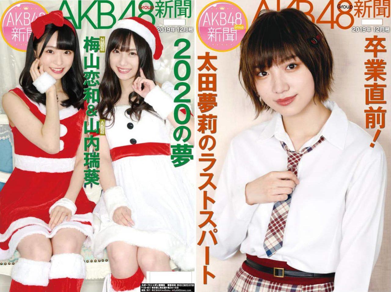 【予約開始】山内瑞葵×梅山恋和、太田夢莉、W表紙!「AKB48Group新聞 2019年12月号」11/25発売!