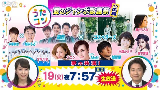 STU48が出演! 愛のジャンボ歌謡祭 NHK「うたコン」【11/19 19:57~】