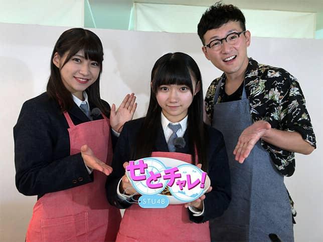 番組オリジナルフード開発にチャレンジ! TOKYO MX「せとチャレ!STU48」#90【11/20 26:40~】