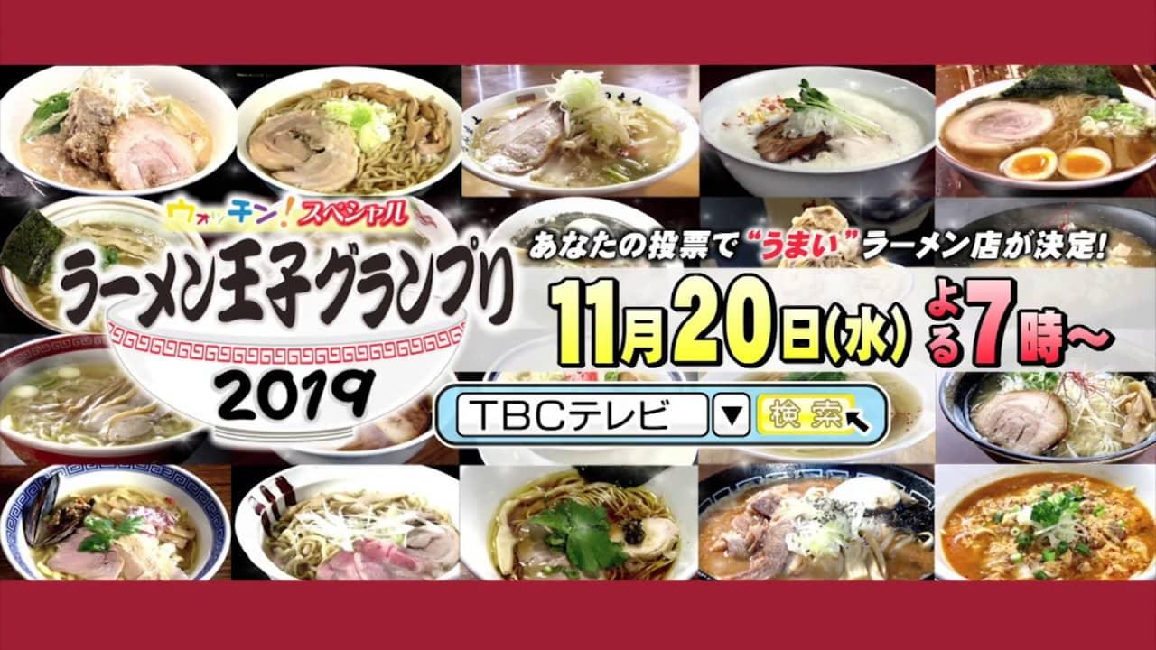 AKB48 チーム8 佐藤朱が出演! TBC「ウォッチン!スペシャル ラーメン王子グランプリ2019」【11/20 19:00~】