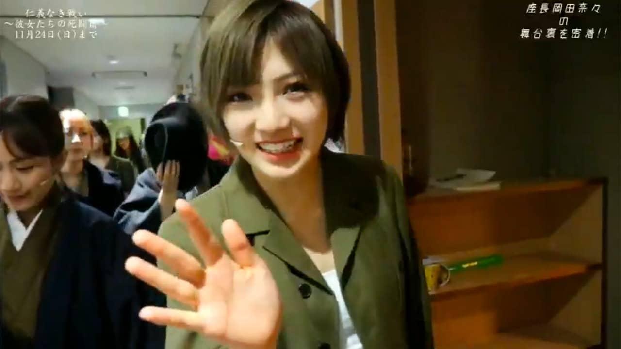 【動画】AKB48/STU48 岡田奈々、博多座「仁義なき戦い」「レヴュー48」舞台裏に密着!
