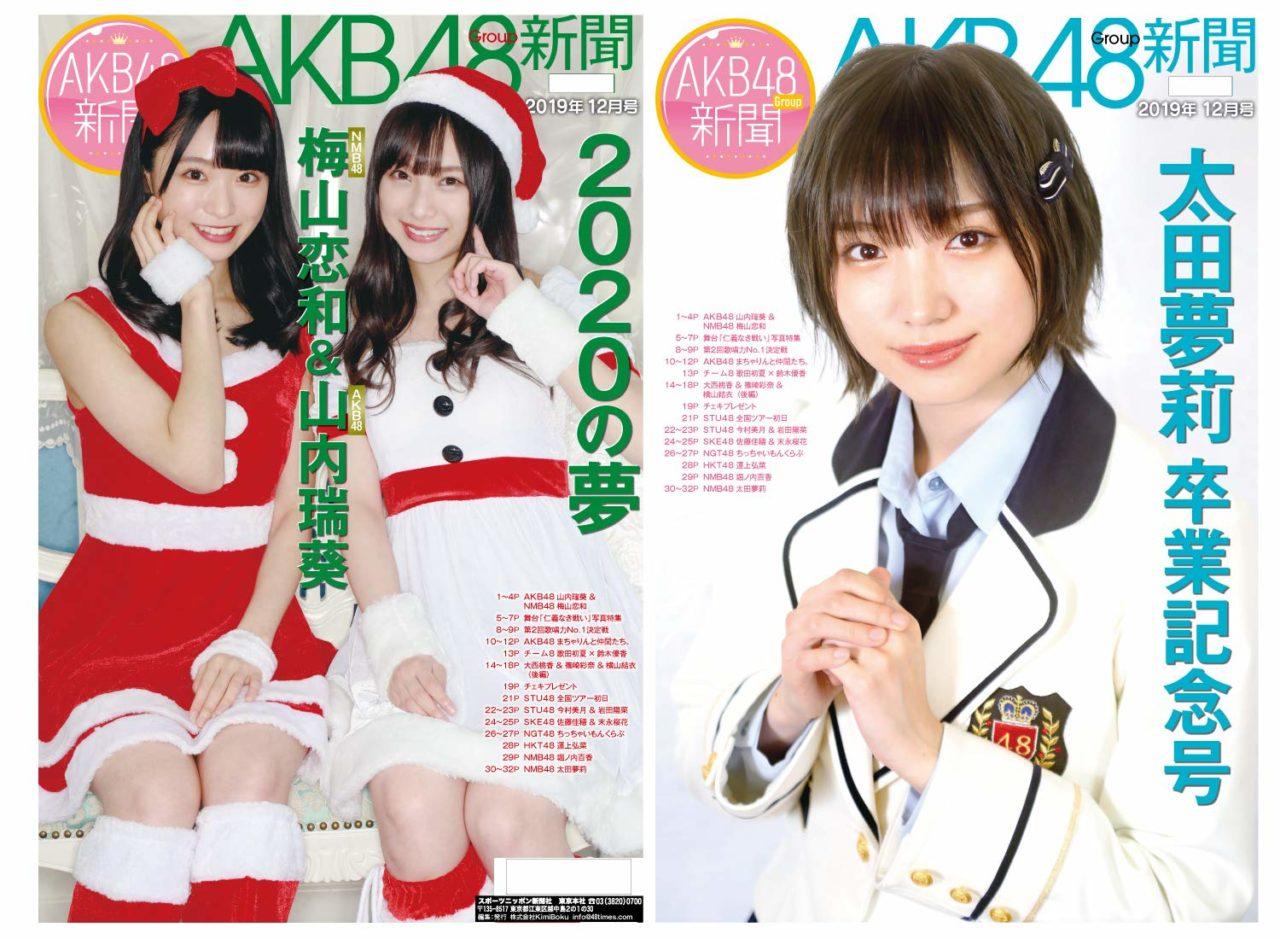 山内瑞葵×梅山恋和、太田夢莉、W表紙!「AKB48Group新聞 2019年12月号」11/22発売!